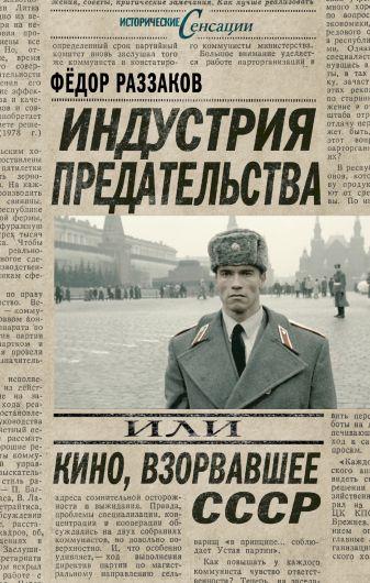 Раззаков Ф.И. - Индустрия предательства, или Кино, взорвавшее СССР обложка книги
