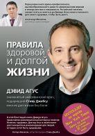Агус Д. - Правила здоровой и долгой жизни' обложка книги