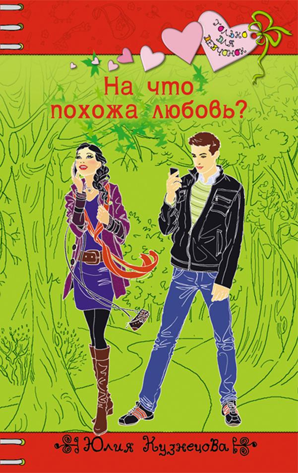 Кузнецова Ю. - На что похожа любовь? обложка книги