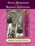 Шумяцкая О., Друбецкая М. - Мадам танцует босая' обложка книги
