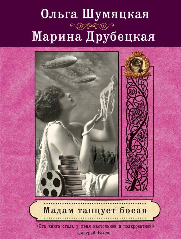 Мадам танцует босая Шумяцкая О., Друбецкая М.
