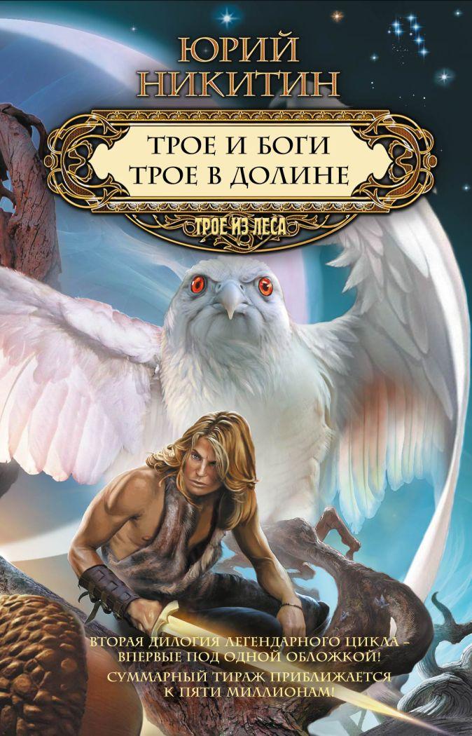 Никитин Ю.А. - Трое и боги. Трое в Долине обложка книги
