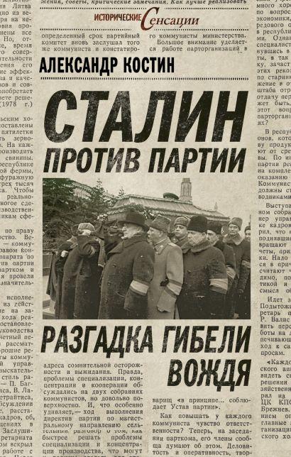 Сталин против партии. Разгадка гибели вождя - фото 1