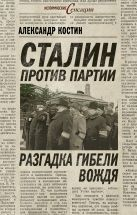 Костин А.Л. - Сталин против партии. Разгадка гибели вождя' обложка книги