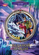 Эбботт Т. - Ледяной дракон' обложка книги