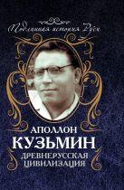 Кузьмин А.Г. - Древнерусская цивилизация' обложка книги