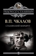 Чкалов В.П. - Сталинский маршрут' обложка книги