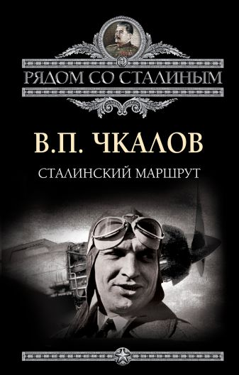 Чкалов В.П. - Сталинский маршрут обложка книги