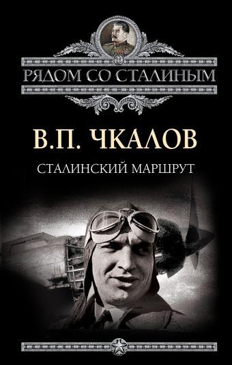Сталинский маршрут Чкалов В.П.