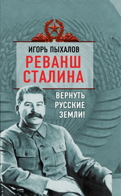 Реванш Сталина. Вернуть русские земли! - фото 1