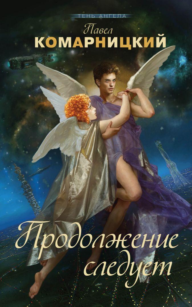 Комарницкий П. - Продолжение следует обложка книги