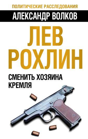 Волков А.А. - Лев Рохлин: Сменить хозяина Кремля обложка книги