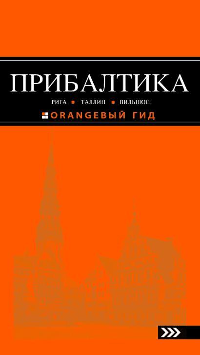 ПРИБАЛТИКА: Рига, Таллин, Вильнюс: путеводитель 2-е изд., испр. и доп. - фото 1