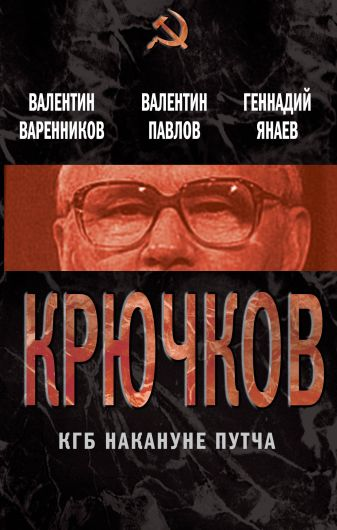Варенников В.И., Павлов В.С., Янаев Г.И. - Крючков. КГБ накануне путча обложка книги