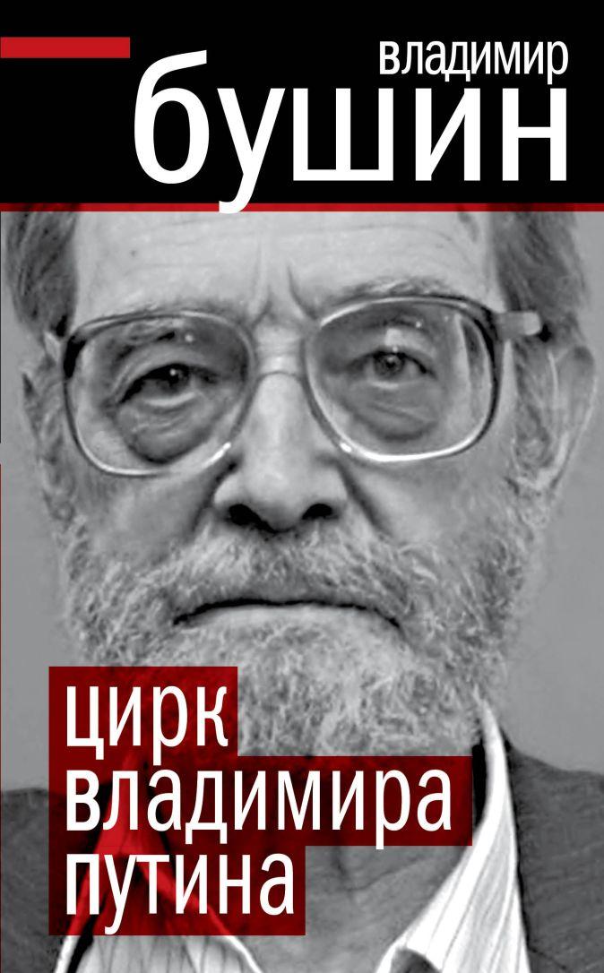Бушин В.С. - Цирк Владимира Путина обложка книги