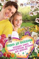 Мазаева И. - Правила для влюбленных. Большая книга романтических историй для девочек' обложка книги