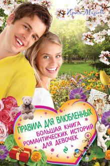 Правила для влюбленных. Большая книга романтических историй для девочек