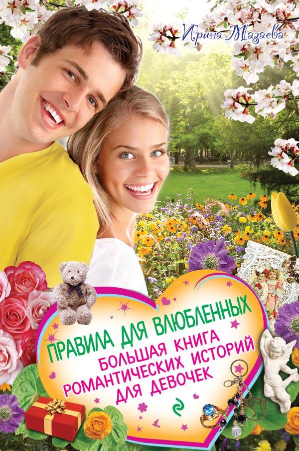Правила для влюбленных. Большая книга романтических историй для девочек Мазаева И.