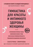 Смирнова Е.А. - Гимнастика для красоты и интимного здоровья женщины' обложка книги