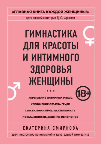 Смирнова Е.А. - Гимнастика для красоты и интимного здоровья женщины обложка книги