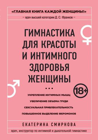 Гимнастика для красоты и интимного здоровья женщины Смирнова Е.А.