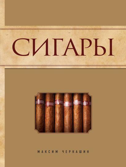 Сигары [2] - фото 1