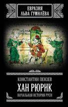 Пензев К.А. - Хан Рюрик: начальная история Руси' обложка книги