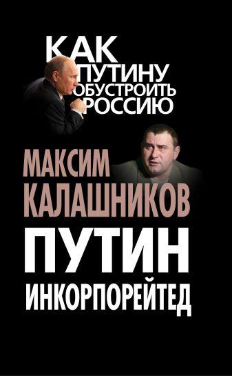 Калашников М. - Путин Инкорпорейтед обложка книги