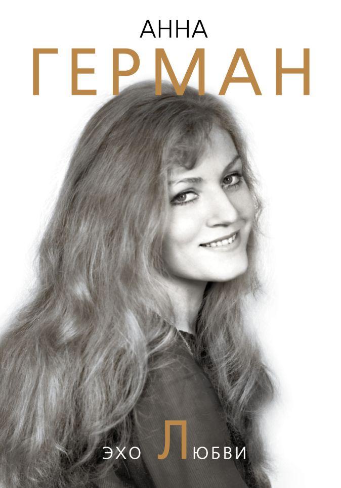 Анна Герман - Эхо любви обложка книги