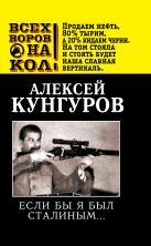 Кунгуров А.А. - Если бы я был Сталиным…' обложка книги