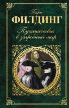 Филдинг Г. - Путешествие в загробный мир' обложка книги