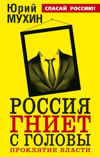 Россия гниет с головы. Проклятие власти Мухин Ю.И.