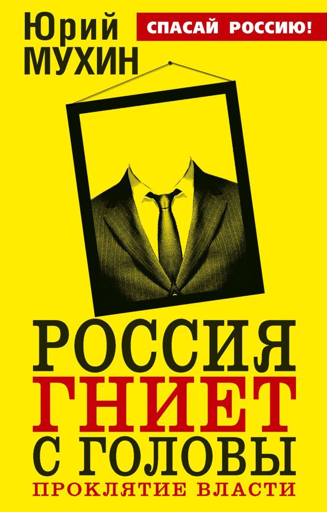 Мухин Ю.И. - Россия гниет с головы. Проклятие власти обложка книги