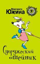 Южина М.Э. - Супружеский ошейник' обложка книги