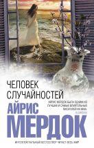 Мердок А. - Человек случайностей' обложка книги