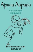 Ларина А. - Фиктивный женишок' обложка книги