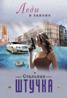 Катаев Н. - Стальная штучка' обложка книги