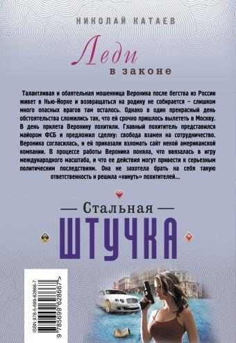 Стальная штучка Катаев Н.