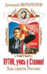 Путин, учись у Сталина! Как спасти Россию - фото 1