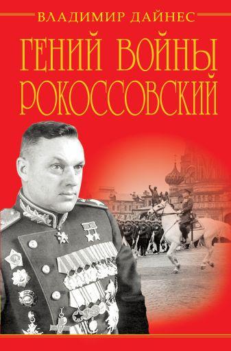 Владимир Дайнес - Гений войны Рокоссовский. Солдатский долг Маршала обложка книги