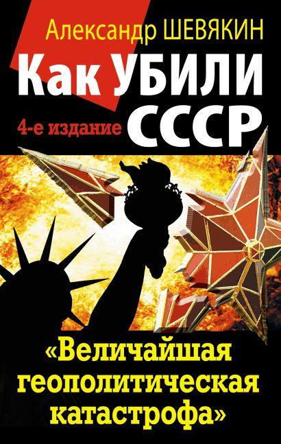 Как убили СССР. «Величайшая геополитическая катастрофа» - фото 1