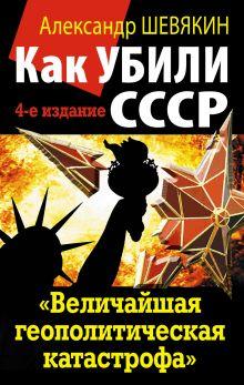 Как убили СССР. «Величайшая геополитическая катастрофа»