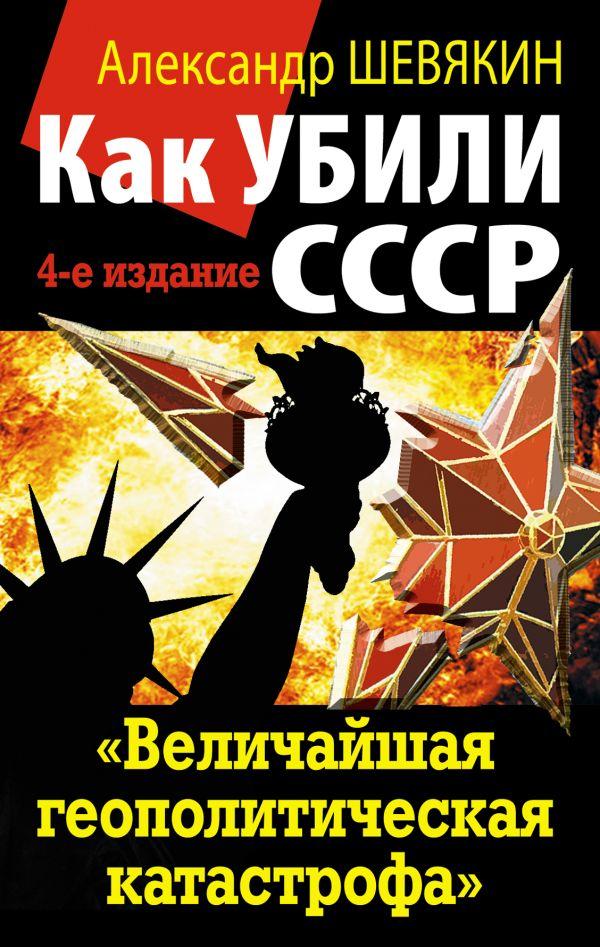 Шевякин Александр Петрович: Как убили СССР. «Величайшая геополитическая катастрофа»