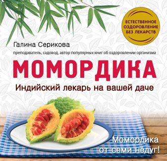 Серикова Г.А. - Момордика - индийский лекарь на вашей даче обложка книги