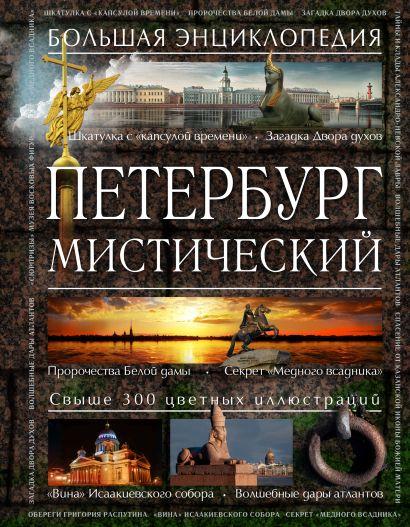 Петербург мистический - фото 1
