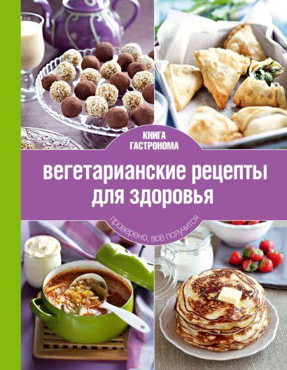 Книга Гастронома Вегетарианские рецепты для здоровья - фото 1