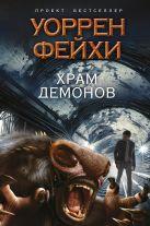 Фейхи У. - Храм демонов' обложка книги