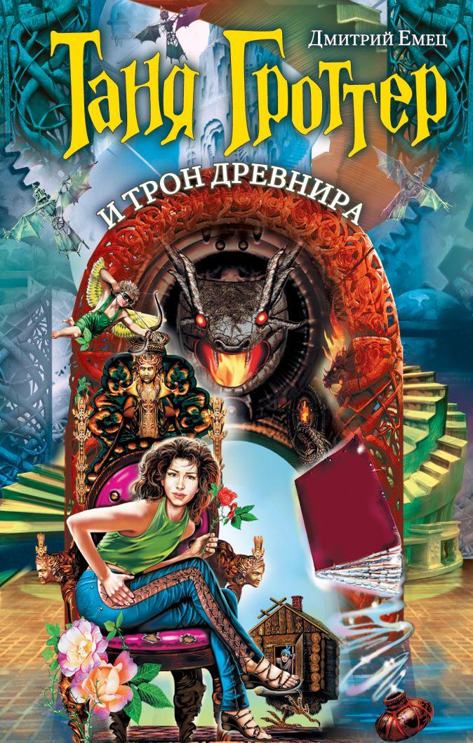 Емец Д.А. - Таня Гроттер и трон Древнира обложка книги