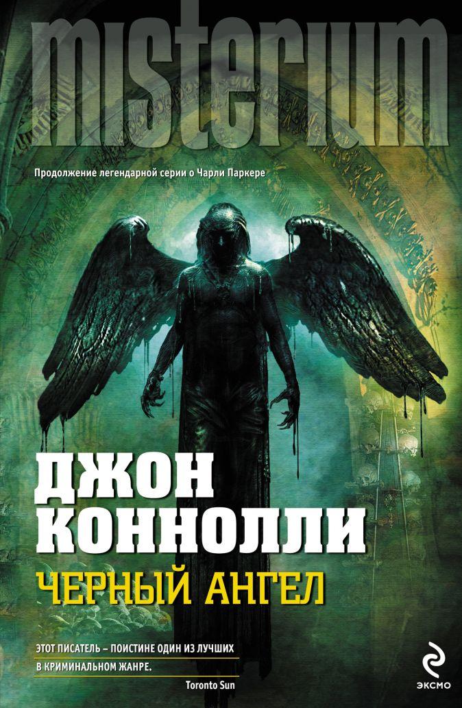 Коннолли Дж. - Черный ангел обложка книги