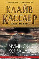 Касслер К., Брюл Дж.Д. - Чумной корабль' обложка книги